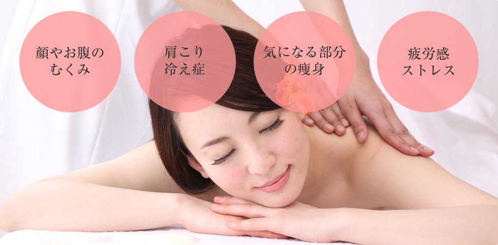 顔やお腹のむくみ 肩こり・冷え症 気になる部分の痩身 疲労感・ストレス